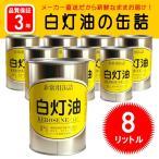白灯油の缶詰8リットル 1リットル×8缶 ガソリン缶詰(防災グッズ 携行缶 災害 アウトドア 非常時 3日間)