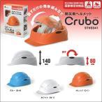 防災用ヘルメット クルボ Crubo ST#E041  (防災グッズ 安全ヘルメット 落下物)