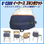 イーケース ズキンポケット e+case(防災グッズ 防災セット 非常用持ち出し袋 防災ずきん)