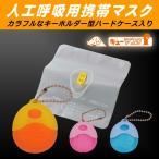 キューマスクf 1個(ヤガミ/人工呼吸用携帯マスク/救命/救急/感染症予防)