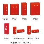 消火器格納箱 MY-3 警報機付20型2本用 モリタ宮田工業(防災グッズ 収納ボックス 消火具 火災)