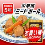 (20%off数量限定特価 賞味期限2022年4月)カロリーコントロール食 中華風ミートボール...