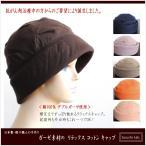 医療用帽子 抗がん剤帽子 ガーゼ素材のリラックスコットンキャップ ガーゼ帽子 日本製 ナチュラル すぐ乾く