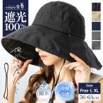 半額SALE 帽子 レディース 大きいサイズ UVカット 遮光100%カット アゴ紐付き 飛ばない 撥水 セール 日よけ 折りたたみ つば広 自転車 春 夏 春夏 大きめ