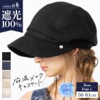半額SALE 帽子 レディース 大きいサイズ キャスケット 完全遮光 遮光100%カット UVカット つば広 折りたたみ 自転車 飛ばない  春 夏 UV セール 大きめ