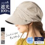 半額SALE 帽子 レディース 大きいサイズ キャスケット 完全遮光 遮光100%カット UVカット つば広 折りたたみ 自転車 飛ばない  春 夏UV セール 小顔 大きめ