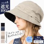 半額SALE 帽子 レディース 大きいサイズ キャスケット ハット 完全遮光 遮光100%カット UVカット つば広 折りたたみ 自転車 飛ばない  春 夏 春夏 UV セール
