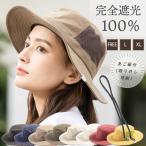 1000円 ポッキリ SALE 帽子 レディース 大きいサイズ UVカット 遮光100%カット アゴ紐付き 飛ばない サファリハット 日よけ つば広 春 夏 大きめ セール