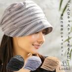 1000円 送料無料 帽子 レディース 大きいサイズ ゆったり キャスケット SALE セール 折りたたみ 春 夏 春夏 大きめ ポッキリ