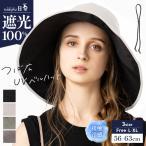 半額SALE 帽子 レディース 大きいサイズ UVカット 遮光100%カット アゴ紐付き 飛ばない  セール 日よけ 折りたたみ つば広 自転車 春 夏 春夏 大きめ