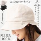 半額SALE 帽子 レディース 大きいサイズ UVカット 遮光100%カット キャスケット 飛ばない  セール 日よけ 折りたたみ 自転車 春 夏 春夏 大きめ