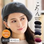 帽子 レディース 大きいサイズ   防寒 小顔効果 ウール100%  ゆったりウールベレー帽 秋 冬 秋冬  56-62cm ゆったりウールベレー帽 SALE セール