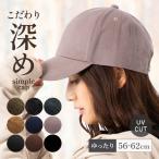 帽子 レディース 大きいサイズ AWキャップ 秋 冬 秋冬 つば部分 完全遮光 遮光100%カット UVカット56-62cm こだわり深めキャップ SALE セール