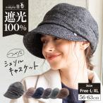 帽子 レディース 大きいサイズ AWキャスケット 秋 冬 秋冬 防寒 小顔効果 つば部分 完全遮光 遮光100%カット UVカット56-63cm SALE セール