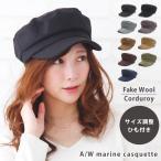 レディース 帽子 UV 紫外線 マリン キャスケット コーデュロイ ウール A / Wマリンキャスケット