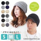 ショッピングニットキャップ ニットキャップ 男女兼用 ニット帽 キャップ コットン ゆったり コットン 帽子