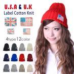 ショッピングニットキャップ キャップ メンズ レディース コットン ニット アメリカ イギリス 国旗 ニットキャップ