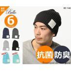 ニット帽 メンズ レディース 医療用 日本製 防臭 抗菌 ベッロ Bello BC-146