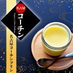 名古屋コーチン プリン コーチン卵 使用 3ヶ入り ぷりん コーチン卵