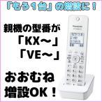 Panasonic 増設用 子機 KX-FKD404-W 送料無料 未使用品 対応親機KX-やVE-に対応します