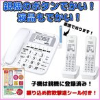 パナソニック デジタルコードレス電話機 RU・RU・RU 子機2台 VE-GE10DW-W 電話機