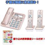 パナソニック デジタルコードレス電話機 RU・RU・RU VE-GD56DW-N 電話機