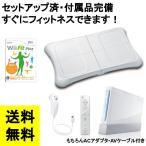 Wii Fit Plus 本当にすぐに遊べるセット 送料無料 きれいな中古品 新品電池も付いてます!