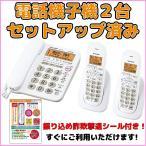 シャープ デジタルコードレス電話機  子機2台 JD-G32CW 電話機