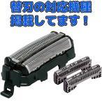 パナソニック 替刃 ES9013 外刃と内刃のセット 対応機種も掲載しております おまけつき