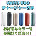 アイコス3 デュオ チャージャーのみ 単品 iQOS3 DUO 送料無料 新品 カラー選択できます