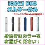 アイコス3 デュオ ホルダーのみ 単品 iQOS3 DUO 送料無料 新品 おまけでクリーニングキット付き カラー選択できます
