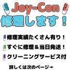 ジョイコン Joy-Con 修理サービス 返金保証付きなので安心 当日修理 当日配送