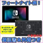 Nintendo Switch ニンテンドー スイッチ 新型 本体のみ フォートナイト柄 未使用品 単品 保証書と外箱付き その他付属品ありません