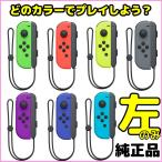 Nintendo Switch ニンテンドー スイッチ コントローラー 左のみ Joy-Con(L) ジョイコン 新品 単品 コントローラー ストラップ付