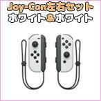Nintendo Switch ホワイトカラー Joy-Con コントローラー グリップ 左右セット 純正品 ジョイコン 新品 ストラップ付