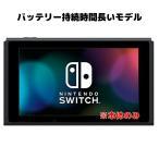 Nintendo Switch ニンテンドー スイッチ 新型 本体のみ 未使用品 単品 保証書と外箱付き その他付属品ありません