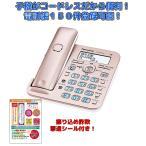 パナソニック デジタルコードレス電話機 RU・RU・RU VE-GD56DL-W 電話機