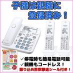 パナソニック デジタルコードレス電話機 RU・RU・RU VE-GD56DW-W 電話機
