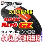 ブリヂストン スタッドレスタイヤ ブリザック BLIZZAK REVO GZ 205/60R16 1本価格 2015年製 4本以上送料無料