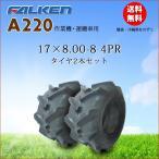 作業機 運搬車用タイヤ ファルケン製 A220 17X8.00-8(17X800-8)4PR チューブタイプ2本セット 日本製