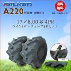 作業機、運搬車用タイヤ ファルケン製 A220 17X8.00-8(17X800-8) 4PR タイヤ2本+チューブ2枚セット