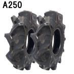 耕運機用 ファルケン A250 4.00-7(400-7) 2PR チューブタイプ タイヤ2本セット 送料無料