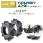 耕運機用 ファルケン A250 4.00-7(400-7) 2PR タイヤ2本+チューブ(TR13)2枚セット 送料無料