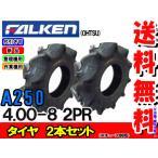 耕運機用 ファルケン A250 4.00-8(400-8) 2PR チューブタイプ タイヤ2本セット 送料無料