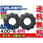 耕運機用 ファルケン A250 4.00-8(400-8) 4PR チューブタイプ タイヤ2本セット 送料無料