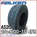 芝刈り機用タイヤFALKEN / OHTSU【A520 20X8.00-10 4PR T/L(20X800-10)】送料無料