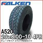 芝刈り機用タイヤFALKEN / OHTSU A520 20X8.00-10 4PR T/T(20X800-10)送料無料