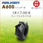 バインダー用タイヤ/FALKEN (ファルケン)A600 18x7.00-8 T/L(18x700-8)】送料無料