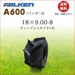バインダー用タイヤ/FALKEN (ファルケン)A600 18x9.00-8 T/L(18x900-8)】送料無料