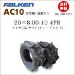 作業機 運搬車用タイヤ ファルケン製 AC10 20X8.00-10(20X800-10)4PR チューブタイプ2本セット 日本製